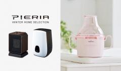 PIERIA WINTER HOME SELECTIONのセールをチェック