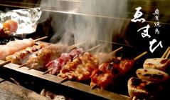 美食家が通う炭火焼鳥 ゑまひ(えまひ)のセールをチェック