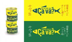 CA VA -岩手のサヴァ缶-のセールをチェック
