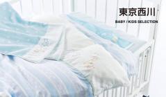 東京西川-BABY/KIDS SELECTION-のセールをチェック