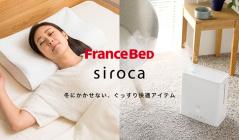 FRANCE BED/SIROCAのセールをチェック