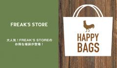 HAPPY BAG:FREAK'S STOREのセールをチェック