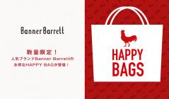 HAPPY BAG:BANNER BARRETTのセールをチェック