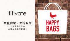 HAPPY BAG TITIVATEのセールをチェック