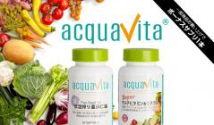 ACQUAVITA/VITALCARESのセールをチェック