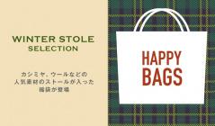 WINTER STOLE SELECTION HAPPY BAGのセールをチェック