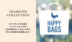 HAPPY BAG:DIAMOND COLLECTIONのセールをチェック