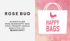 ROSE BUD HAPPY BAGのセールをチェック