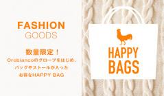 HAPPY BAG:FASHION GOODSのセールをチェック
