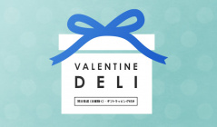VALENTINE DELIのセールをチェック