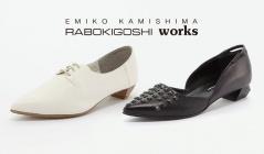 WORKS BY RABO KIGOSHIのセールをチェック