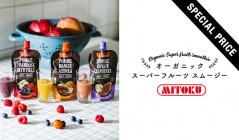 オーガニック スーパーフルーツ スムージー - MITOKU -のセールをチェック