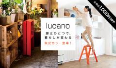 LUCANO(ルカーノ)のセールをチェック