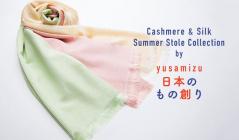 日本のもの創り-Cashmere & Silk Summer Stole Collection by YUSAMIZU-のセールをチェック