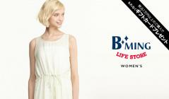 B:MING LIFE STORE BY BEAMS WOMEN'S(ビーミング ライフストア by ビームス)のセールをチェック