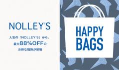 HAPPY BAG : NOLLEY'S(ノーリーズ)のセールをチェック