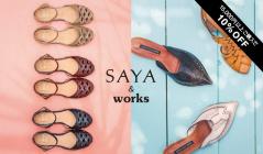 SAYA/WORKS(サヤ)のセールをチェック