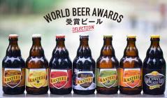 WORLD BEER AWARDS受賞ビールSELECTIONのセールをチェック