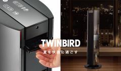 TWINBIRD-夏を快適に過ごす-(ツインバード)のセールをチェック