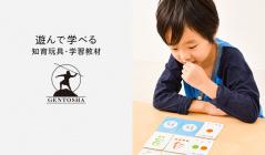 遊んで学べる知育玩具-幻冬舎-のセールをチェック