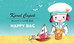 HAPPY BAG:KARELCAPECのセールをチェック