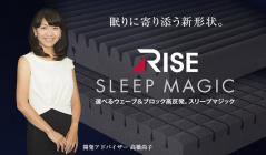 RISE -SLEEP MAGIC-(ライズ)のセールをチェック