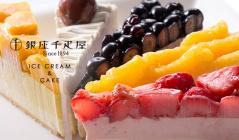 銀座千疋屋-ICE CREAM & CAKE-のセールをチェック