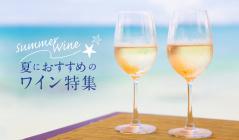 夏におすすめのワイン特集のセールをチェック