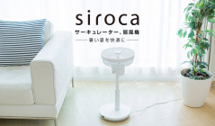 SIROCA サーキュレーター、扇風機 - 暑い夏を快適に -のセールをチェック