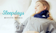 心地よい休息時間を SLEEPDAYS/BARTH(スリープデイズ)のセールをチェック