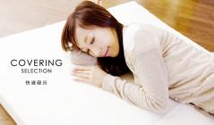 COVERING SELECTION -快適寝具-のセールをチェック