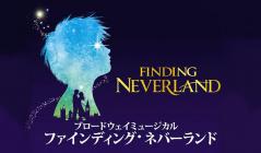 ブロードウェイミュージカル「ファインディング・ネバーランド」のセールをチェック