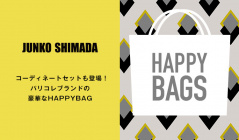 JUNKO SHIMADA HAPPY BAG(ジュンコ シマダ)のセールをチェック