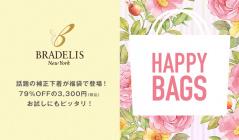 BRADELIS NEWYORK_HAPPY BAG(ブラデリス ニューヨーク)のセールをチェック