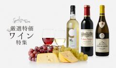 厳選特価ワイン特集のセールをチェック