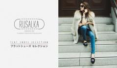 RUSALKA フラットシューズ セレクション(ルサルカ)のセールをチェック