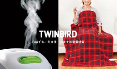 TWINBIRD-心はずむ、冬支度 おすすめ家電特集-(ツインバード)のセールをチェック