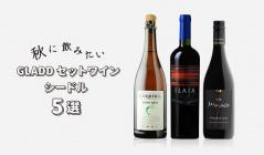 秋に飲みたいGLADDおすすめセットワイン/シードル5選のセールをチェック