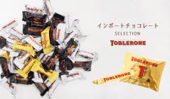 インポートチョコレートSELECTION  TOBLERONE(トブラローネ)のセールをチェック