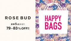 ROSE BUD HAPPY BAG(ローズ バッド)のセールをチェック