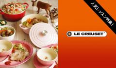 ル・クルーゼのお鍋付きお料理教室のセールをチェック