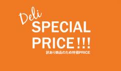 SPECIAL PRICE!!!_DELIのセールをチェック