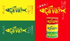 CA VA-岩手のサヴァ缶-のセールをチェック