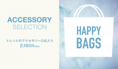 ACCESSORY SELECTION HAPPY BAGのセールをチェック