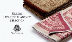 JAPANESE BLANCKET SELECTION -暖かぬくぬく-のセールをチェック