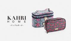 KAHRI HOME -バッグ&ポーチ-のセールをチェック