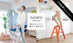 LUCANO and more(ルカーノ)のセールをチェック