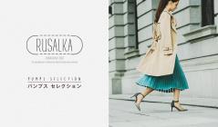 RUSALKA パンプス セレクション(ルサルカ)のセールをチェック