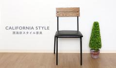 西海岸スタイル家具 -CALIFORNIA STYLE-のセールをチェック