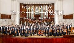 ワルシャワ国立フィルハーモニー管弦楽団 ニューイヤー・コンサートのセールをチェック